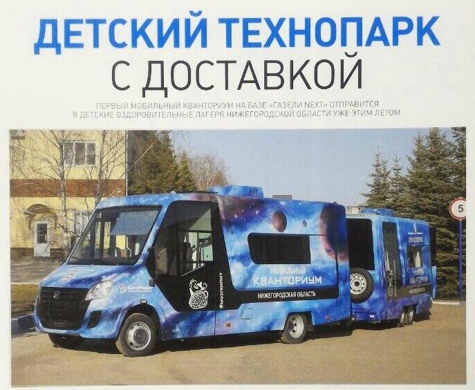 Детский технопарк с доставкой — статья в газете «Автозаводец»