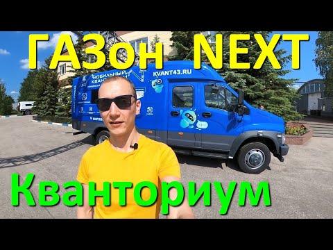 ГАЗон Некст «Мобильный Кванториум»